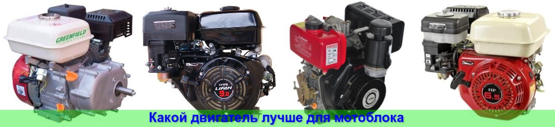 Какой двигатель выбрать для мотоблока
