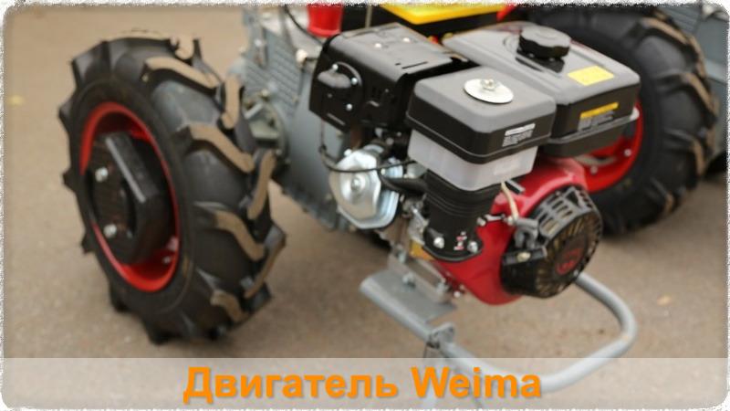 Двигатель на мотоблок Weima