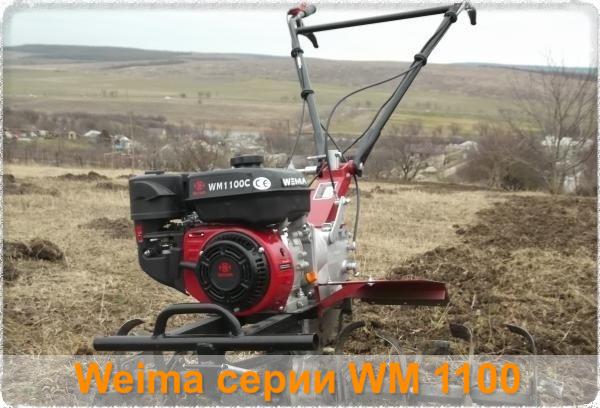 Weima серии WM 1100