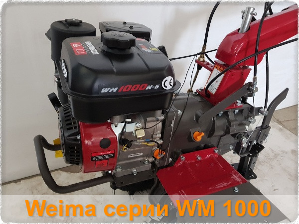 Weima серии WM 1000