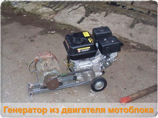 Генератор из двигателя мотоблока