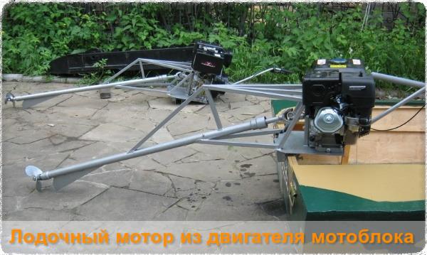Лодочный мотор из двигателя мотоблока
