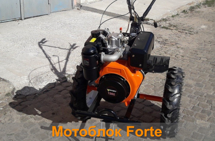 Мотоблок Форте