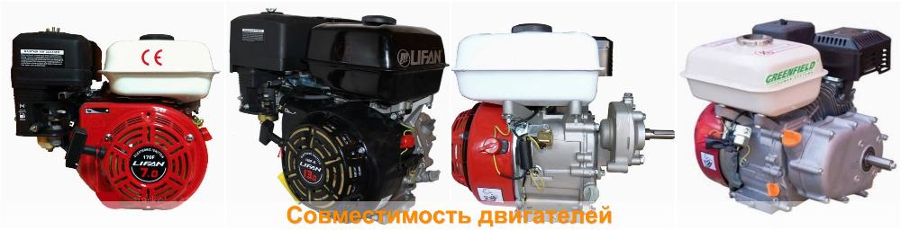 Совместимость двигателей к мотоблоку