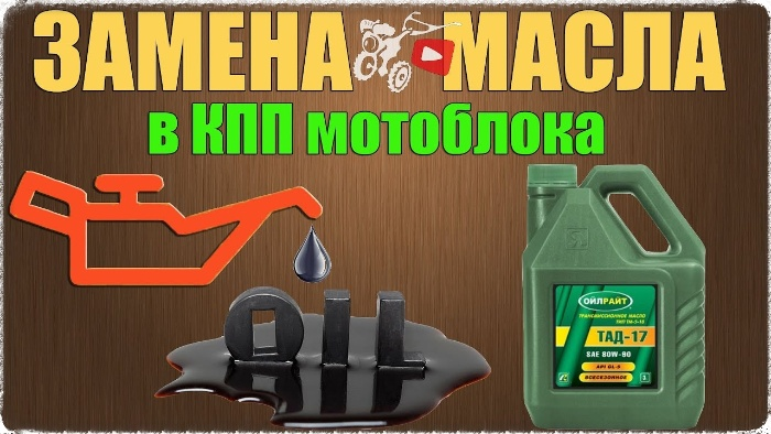 Замена масла в КПП мотоблока