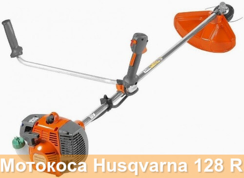 Мотокоса Husqvarna 128 R