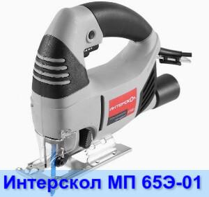 Лобзик Интерскол МП 65Э- 01