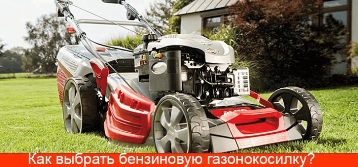 Как выбрать газонокосилку на бензине