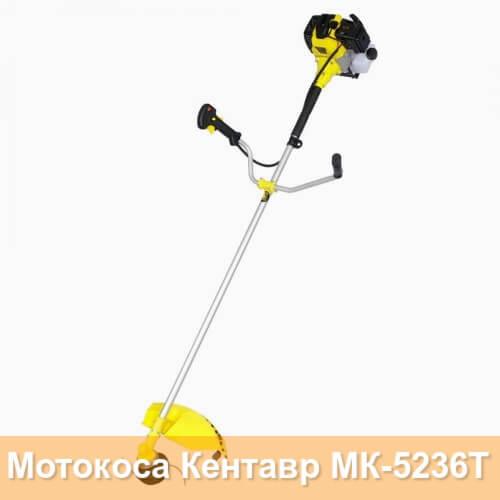 Мотокоса Кентавр МК-5236Т
