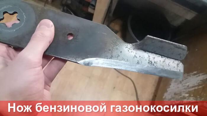 Нож бензиновой газонокосилки