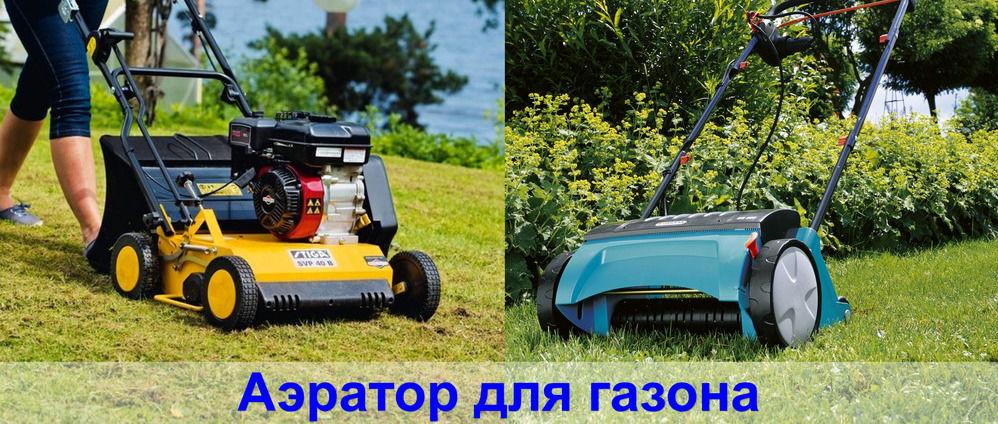 Аэратор для газона