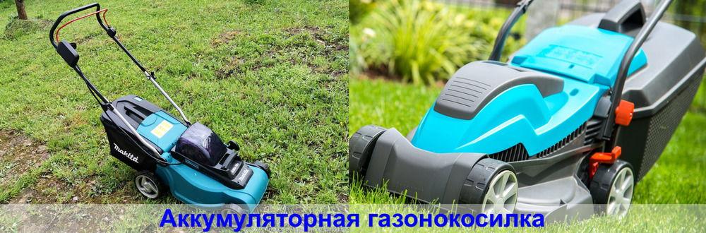 Аккумуляторная газонокосилка