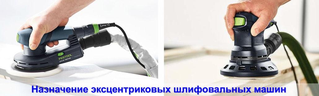 Шлифмашина эксцентриковая